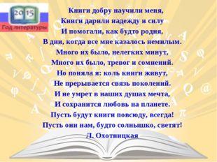 Книги добру научили меня, Книги дарили надежду и силу И помогали, как будто р