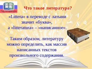 «Littera» в переводе с латыни значит «буква», а «litteratura» – «написанное»