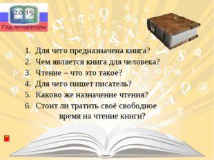 Для чего предназначена книга? Чем является книга для человека? Чтение – что э