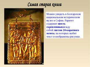 Можно увидеть в Болгарском национальном историческом музее в Софии. Раритет
