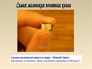 Самая маленькая книга в мире - Новый Завет. Прочитать ее можно, лишь увеличи