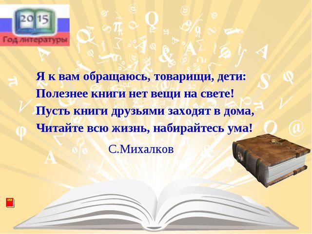 Я к вам обращаюсь, товарищи, дети: Полезнее книги нет вещи на свете! Пусть кн...