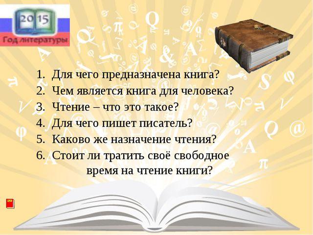 Для чего предназначена книга? Чем является книга для человека? Чтение – что э...