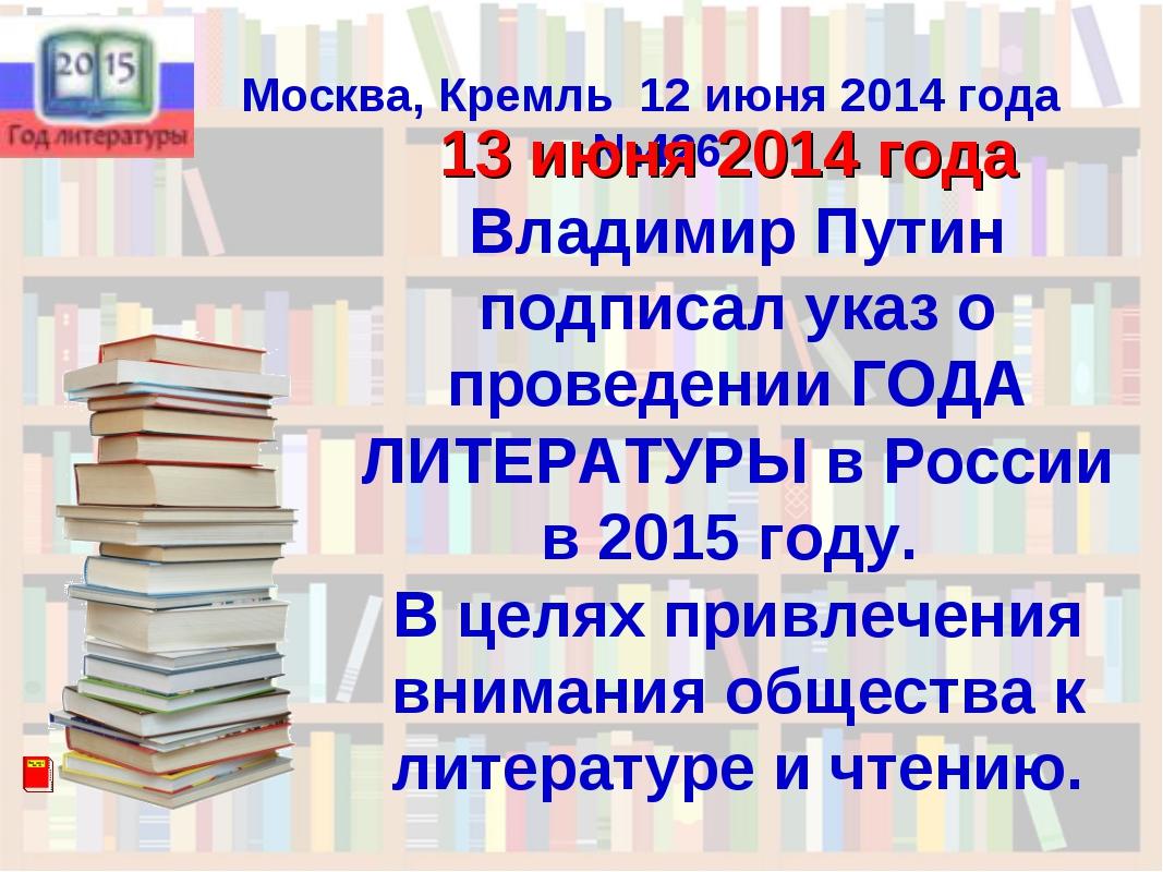 Москва, Кремль 12 июня 2014 года №426 13 июня 2014 года Владимир Путин подпи...