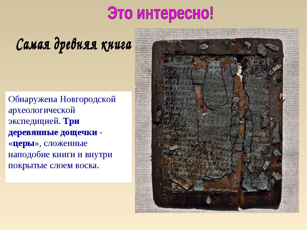 Обнаружена Новгородской археологической экспедицией.Три деревянные дощечки...