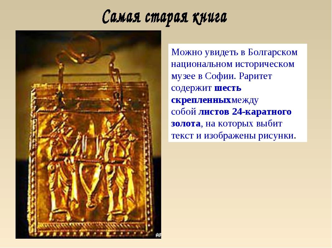 Можно увидеть в Болгарском национальном историческом музее в Софии. Раритет...