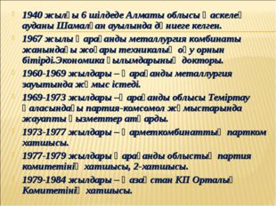 1940 жылғы 6 шілдеде Алматы облысы Қаскелең ауданы Шамалған ауылында дүниеге