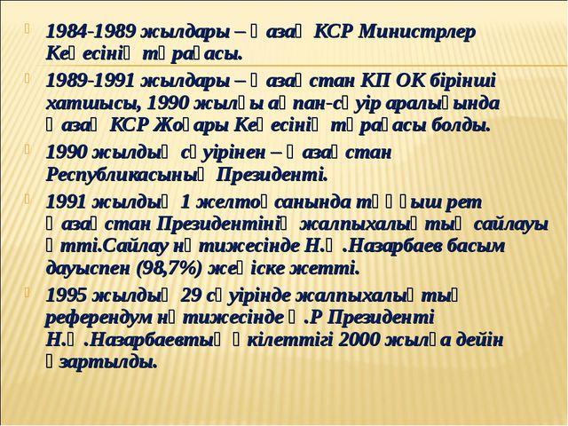 1984-1989 жылдары – Қазақ КСР Министрлер Кеңесінің төрағасы. 1989-1991 жылдар...