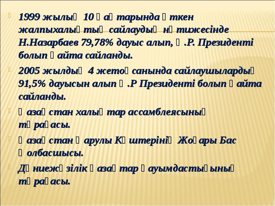 1999 жылың 10 қаңтарында өткен жалпыхалықтық сайлаудың нәтижесінде Н.Назарбае...