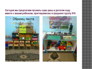Сегодня мы предлагаем прожить один день в детском саду вместе с вашим ребенко