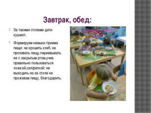 Завтрак, обед: За такими столами дети кушают. Формируем навыки приема пищи: н