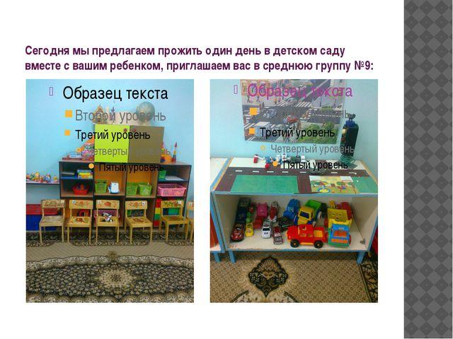 Сегодня мы предлагаем прожить один день в детском саду вместе с вашим ребенко...