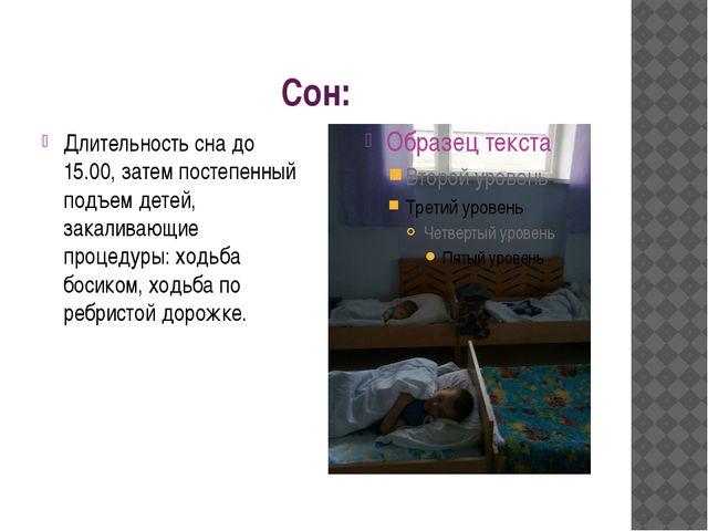 Сон: Длительность сна до 15.00, затем постепенный подъем детей, закаливающие...
