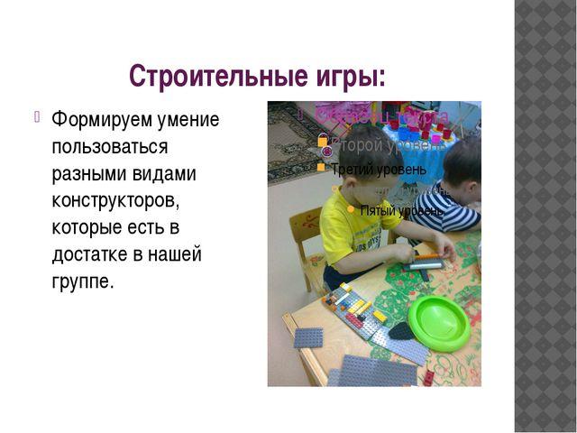 Строительные игры: Формируем умение пользоваться разными видами конструкторов...