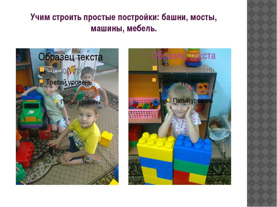 Учим строить простые постройки: башни, мосты, машины, мебель.