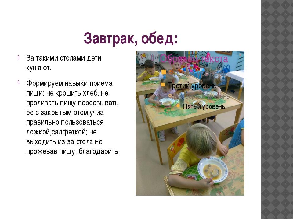 Завтрак, обед: За такими столами дети кушают. Формируем навыки приема пищи: н...