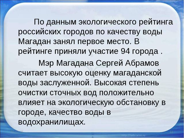 По данным экологического рейтинга российских городов по качеству воды Магада...