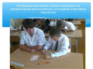 Нетрадиционные формы уроков направлены на раскрепощение мысли ребенка, на соз