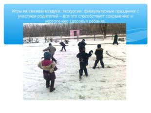 Игры на свежем воздухе, экскурсии, физкультурные праздники с участием родител
