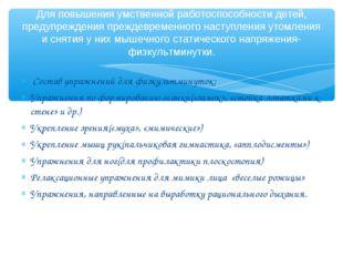 Состав упражнений для физкультминуток: Упражнения по формированию осанки(«за