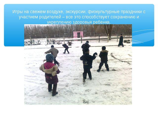 Игры на свежем воздухе, экскурсии, физкультурные праздники с участием родител...