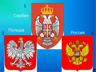 1 2 3 Сербия Польша Россия