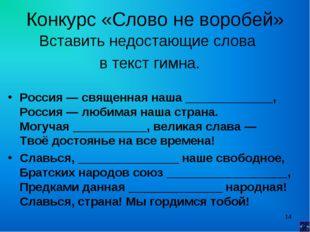 Конкурс «Слово не воробей» Вставить недостающие слова в текст гимна. Россия—