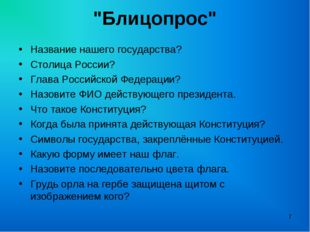 """""""Блицопрос"""" Название нашего государства? Столица России? Глава Российской Фед"""