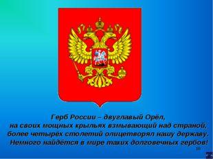 * Герб России – двуглавый Орёл, на своих мощных крыльях взмывающий над страно