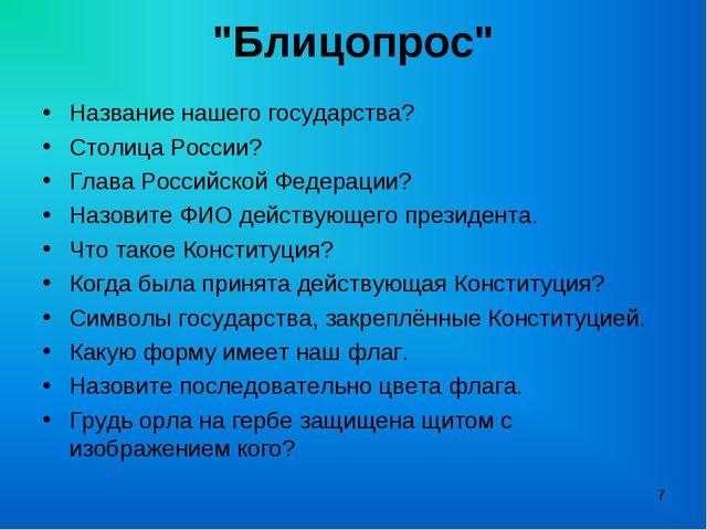 """""""Блицопрос"""" Название нашего государства? Столица России? Глава Российской Фед..."""