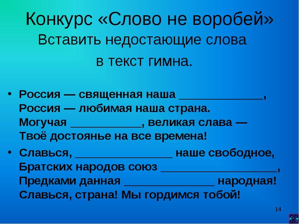 Конкурс «Слово не воробей» Вставить недостающие слова в текст гимна. Россия—...