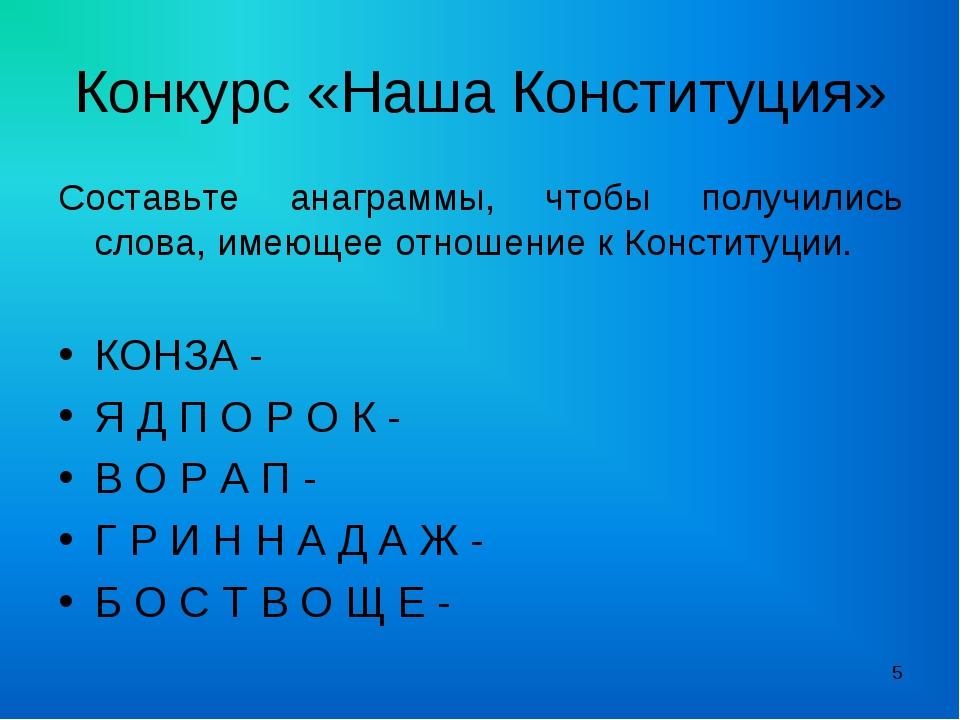 Конкурс «Наша Конституция» Составьте анаграммы, чтобы получились слова, имеющ...