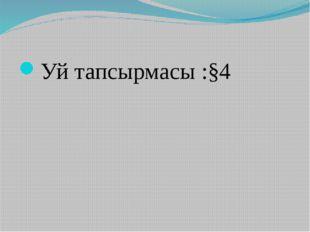 Уй тапсырмасы :§4