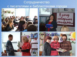 Сотрудничество с писателями и библиотеками города