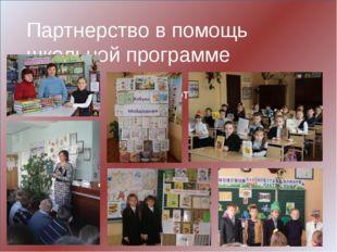 Партнерство в помощь школьной программе Сотрудн