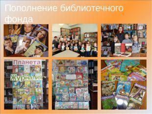 Пополнение библиотечного фонда