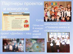Партнеры проектов и конкурсов: Республиканский проект «Донбасс – наш дом» Со