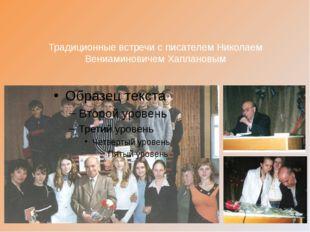 Традиционные встречи с писателем Николаем Вениаминовичем Хаплановым