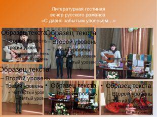 Литературная гостиная вечер русского романса «С давно забытым упоеньем…»