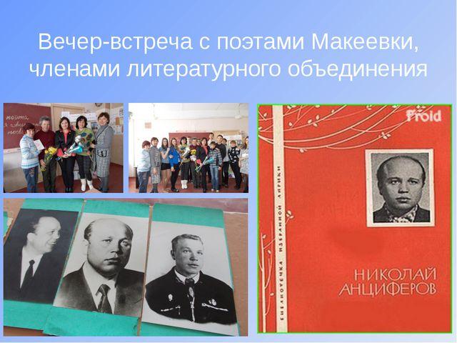 Вечер-встреча с поэтами Макеевки, членами литературного объединения