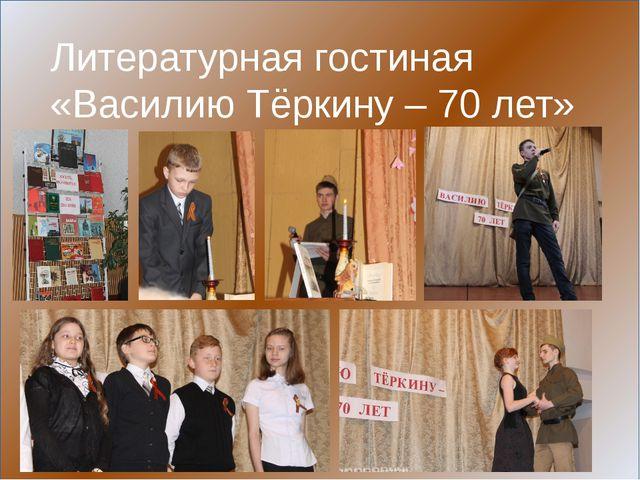Литературная гостиная «Василию Тёркину – 70 лет»