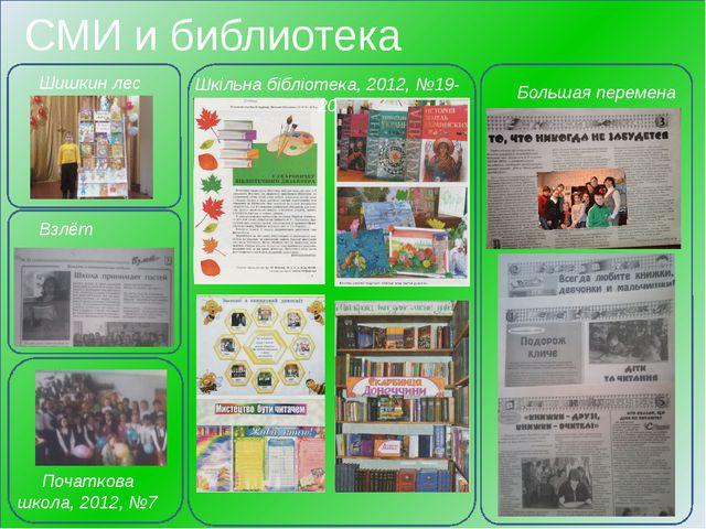 СМИ и библиотека Шкільна бібліотека, 2012, №19-20 Большая перемена Шишкин ле...