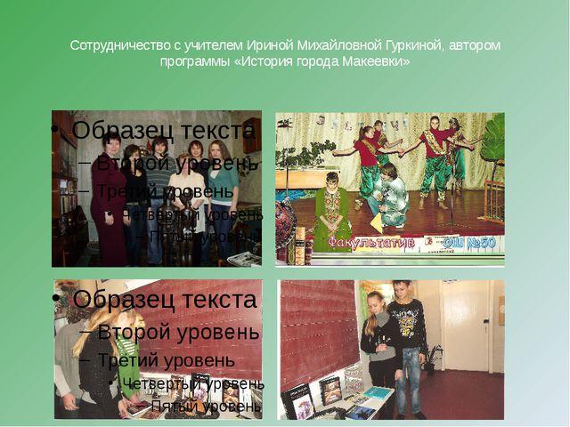 Сотрудничество с учителем Ириной Михайловной Гуркиной, автором программы «Ист...