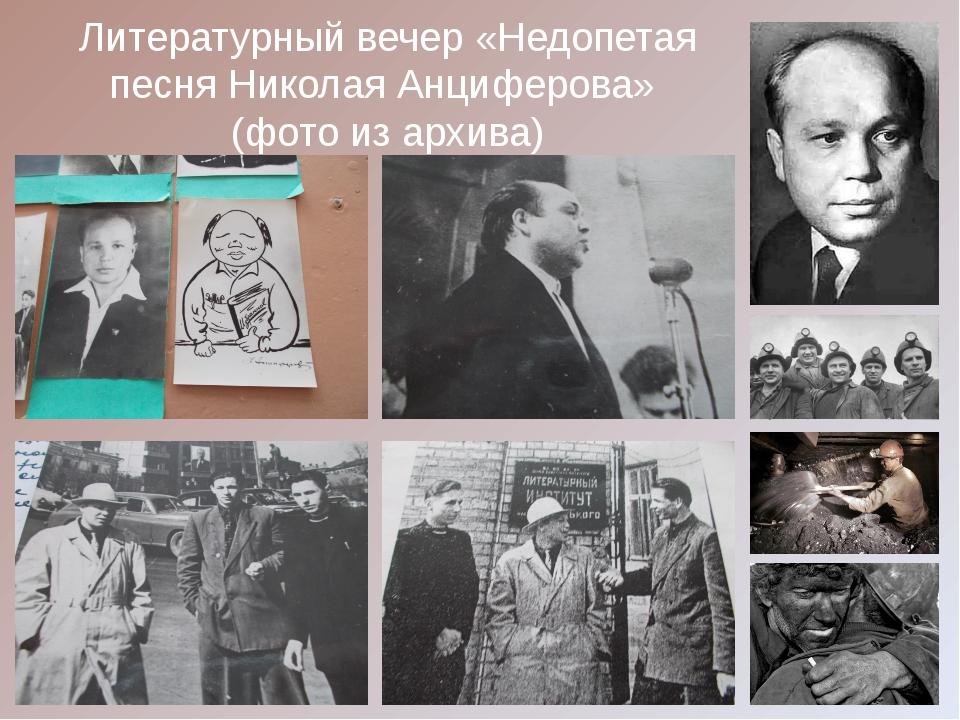 Литературный вечер «Недопетая песня Николая Анциферова» (фото из архива)