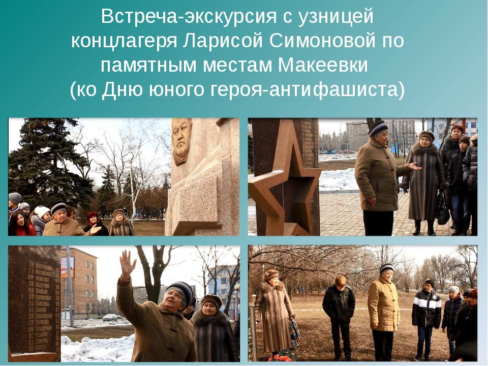 Встреча-экскурсия с узницей концлагеря Ларисой Симоновой по памятным местам М...