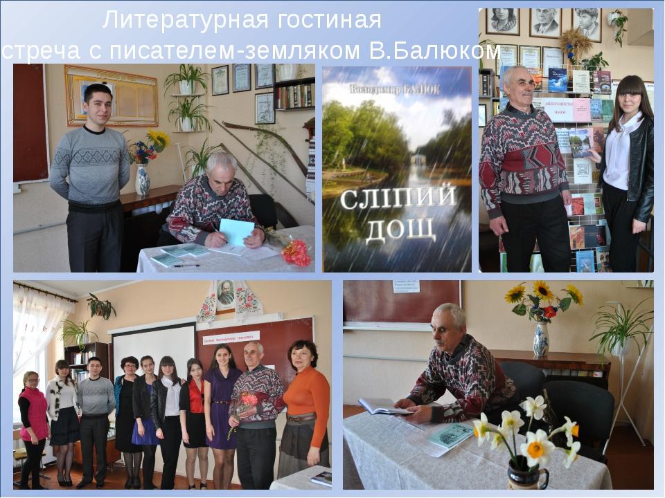 Литературная гостиная Встреча с писателем-земляком В.Балюком