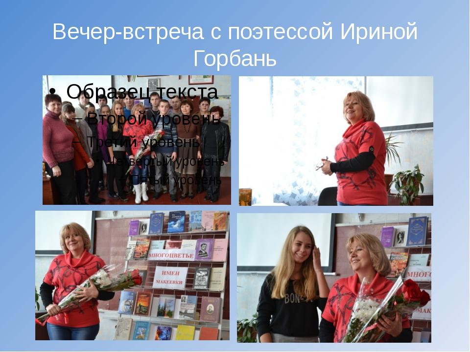 Вечер-встреча с поэтессой Ириной Горбань