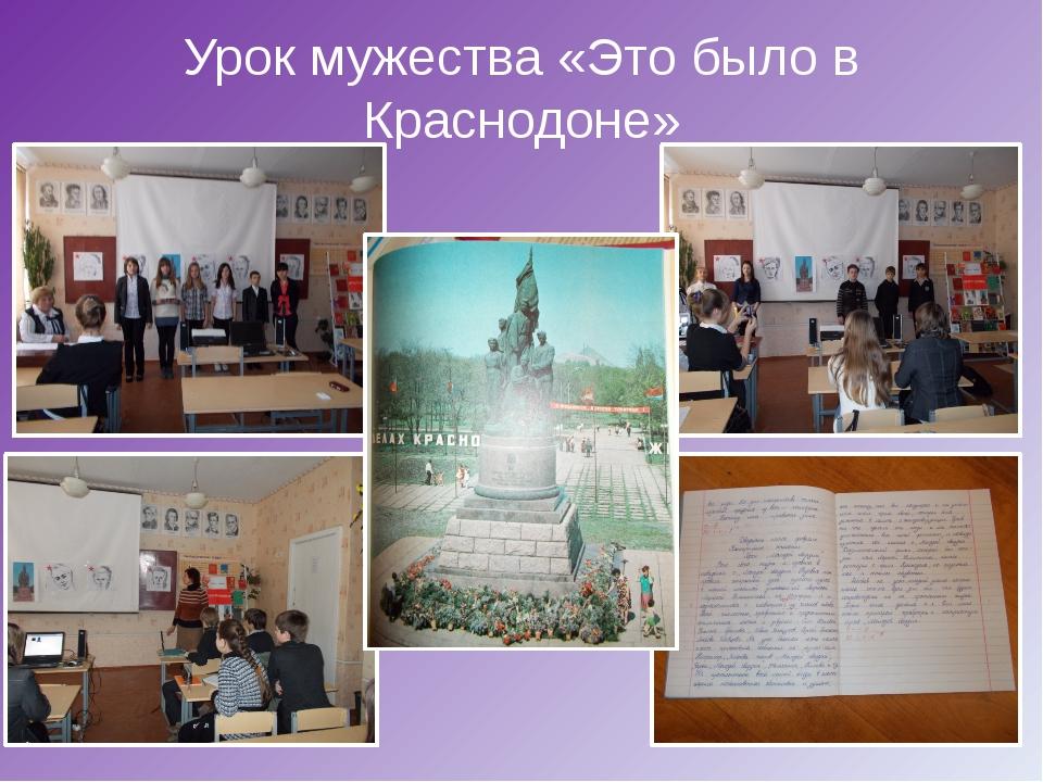 Урок мужества «Это было в Краснодоне»