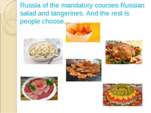 Russia of the mandatory courses Russian salad and tangerines. And the rest is