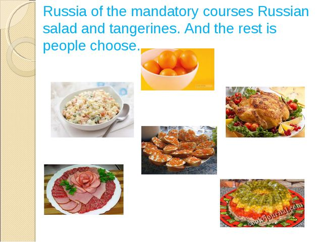 Russia of the mandatory courses Russian salad and tangerines. And the rest is...